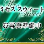 「本日・入店グラマー若妻さん…お誘いお待ちしております。」10/09(火) 15:02   Mrs. Sweet~ミセス・スウィート~のお得なニュース