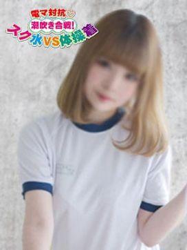 まこ|電マ対抗 スク水VS体操着で評判の女の子