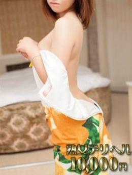瑠衣-るい | 熟女10,000円デリヘル - 横浜風俗
