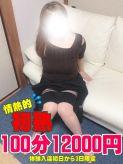 梨奈-りな|熟女10,000円デリヘルでおすすめの女の子