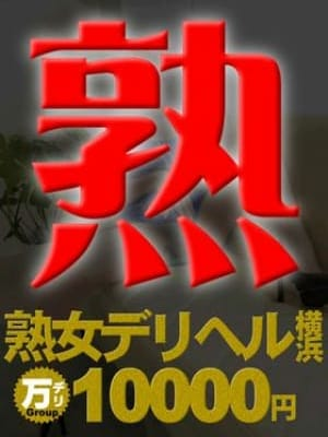 熟女10000円デリヘル(熟女10,000円デリヘル)のプロフ写真1枚目