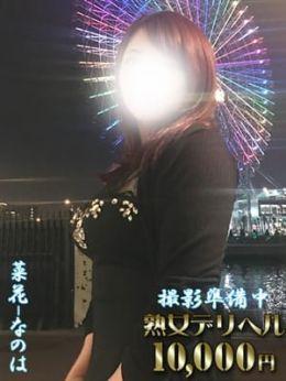 菜花-なのは | 熟女10,000円デリヘル - 横浜風俗