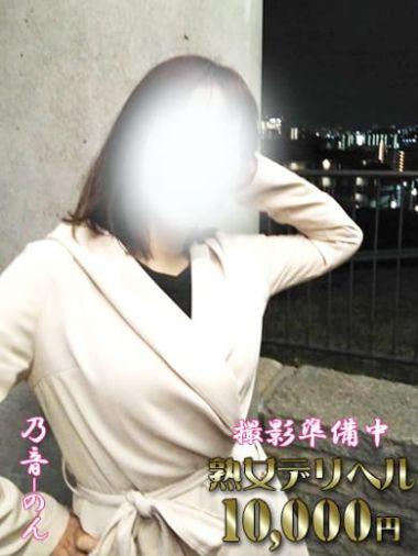 乃音-のん|熟女10,000円デリヘル - 横浜風俗