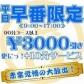熟女10,000円デリヘルの速報写真