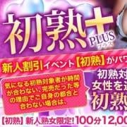 「大好評!!あの『初熟』がパワーアップ!!」05/18(火) 03:22 | 熟女10,000円デリヘルのお得なニュース