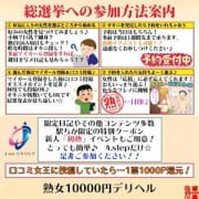 「J-1口コミ投稿総選挙開催中!!」05/18(火) 03:35 | 熟女10,000円デリヘルのお得なニュース