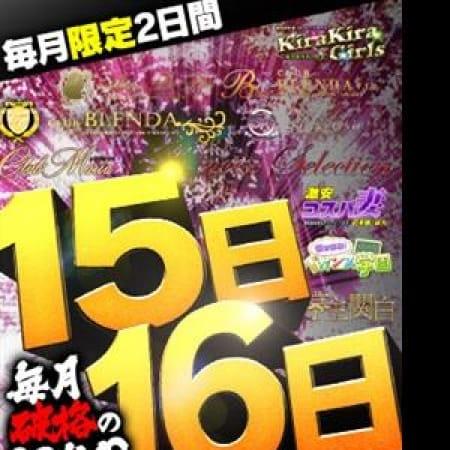 「◆アインズの日◆~毎月2日間限定『破格の2DAYS』~」01/16(火) 23:08   club BLENDA(ブレンダ)谷九店のお得なニュース