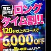 「 《6,000円OFF!!》ロングで遊ぶと超オトク!!」05/26(土) 23:08   club BLENDA(ブレンダ)谷九店のお得なニュース