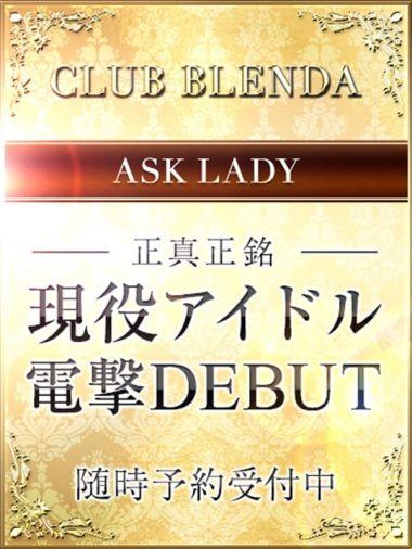 ☆現役☆ アイドル|club BLENDA(ブレンダ)谷九店 - 新大阪風俗