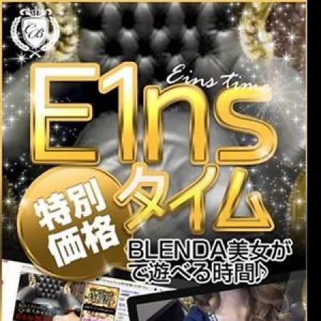 「◆大好評!アイチャットタイム◆」01/17(水) 23:52 | club BLENDA(ブレンダ)谷九店のお得なニュース