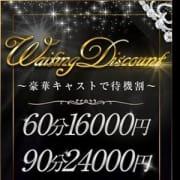 「◆豪華キャストで待機割◆」03/20(火) 22:23   club BLENDA(ブレンダ)谷九店のお得なニュース