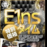 「◆大好評!アイチャットタイム◆」03/20(火) 22:51   club BLENDA(ブレンダ)谷九店のお得なニュース
