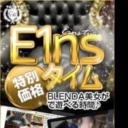 「◆大好評!アイチャットタイム◆」06/24(日) 22:51 | club BLENDA(ブレンダ)谷九店のお得なニュース