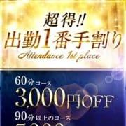 「◆ご新規様限定◆全コース!オールタイム適応!」03/24(日) 13:03   club BLENDA(ブレンダ)谷九店のお得なニュース