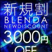 ◆ご新規様限定◆全コース!オールタイム適応! club BLENDA(ブレンダ)谷九店