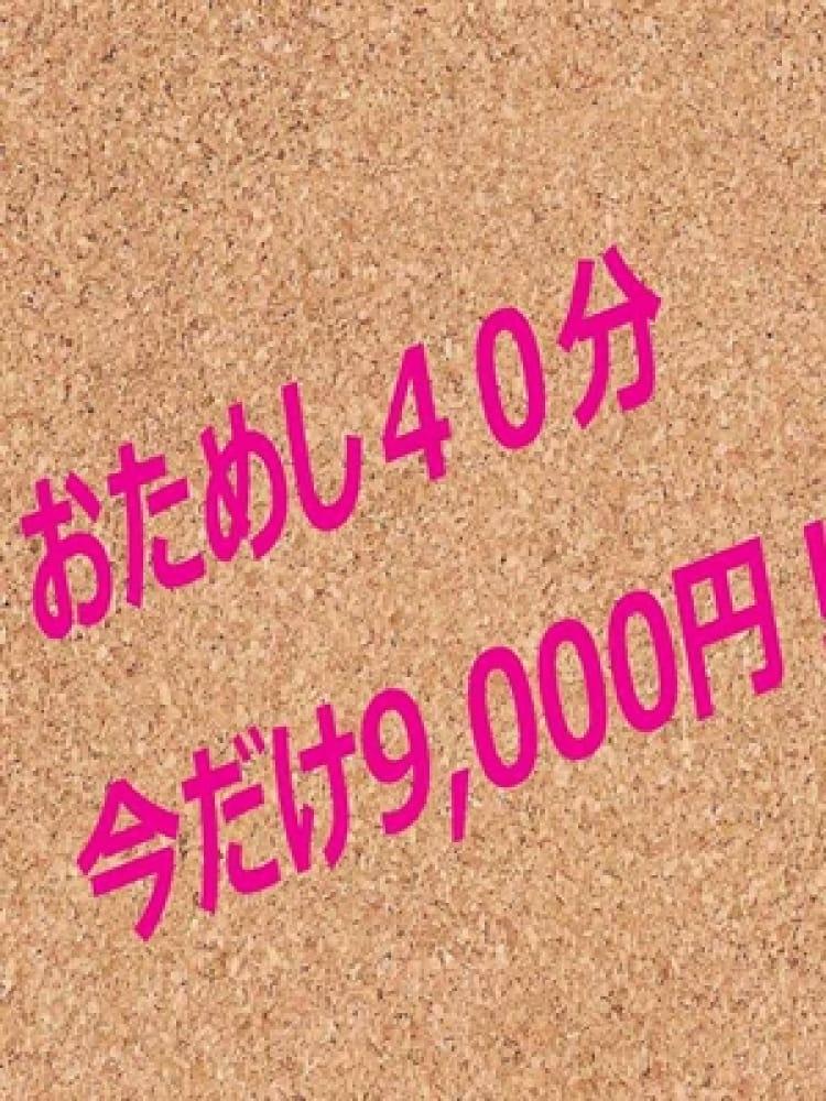 お試し40分(waipai-ワイパイ-)のプロフ写真1枚目