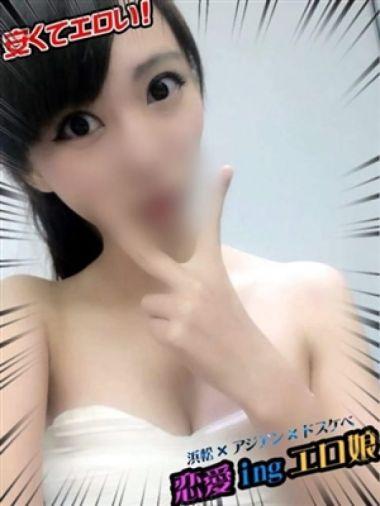 あやこ|恋愛ingエロ娘 - 浜松・静岡西部風俗