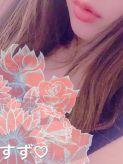 ♡すず♡|AROMA PIQUE~アロマピケ~でおすすめの女の子