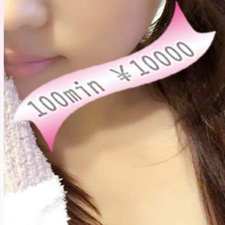 「えきちか見た、指名料カット致します!!」03/22(木) 19:15 | 極上美女!なんと100分1万円!のお得なニュース