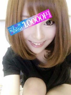 りさ|極上美女!なんと100分1万円!で評判の女の子