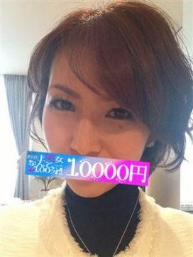 めぐみ|極上美女!なんと100分1万円!で評判の女の子