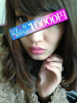 みん|極上美女!なんと100分1万円!で評判の女の子