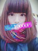 うみか|極上美女!なんと100分1万円!でおすすめの女の子