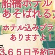 「速報がカギを握る!交通費がなんと無料?!」01/11(金) 14:01 | 極上美女!なんと100分1万円!のお得なニュース