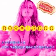 「オープン記念企画「肉食痴女」コース!!」12/09(日) 17:02 | ラスベガスのお得なニュース