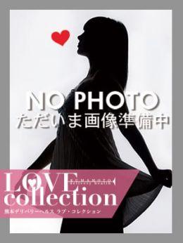やよい【愛嬌抜群】 | LOVE collection - 熊本市近郊風俗