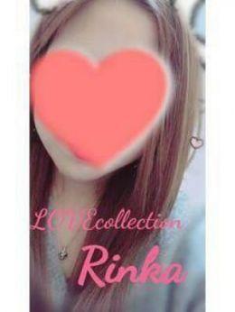 りんか【ルックス抜群美女】   LOVE collection - 熊本市近郊風俗