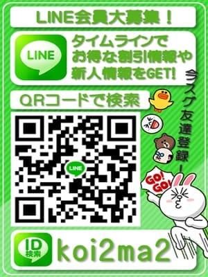 LINE会員【お得情報GET!】