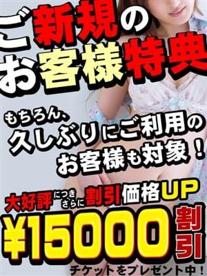 15,000円OFF!(恋する人妻)のプロフ写真1枚目