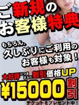 15,000円OFF! | 恋する人妻 - 藤沢・湘南風俗