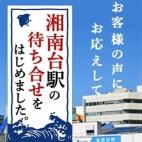 湘南台駅解禁!