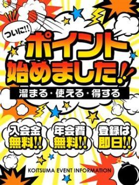 ポイント始めました!|神奈川県風俗で今すぐ遊べる女の子