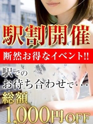 駅割(えきわり)【駅でのお待ち合わせがお得!】