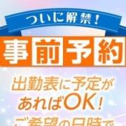 「【事前予約2000円OFF!】ついに解禁♪」10/28(水) 12:01 | 恋する人妻のお得なニュース