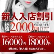 【指名料込80分16000円】新人奥様とお得に!|恋する人妻