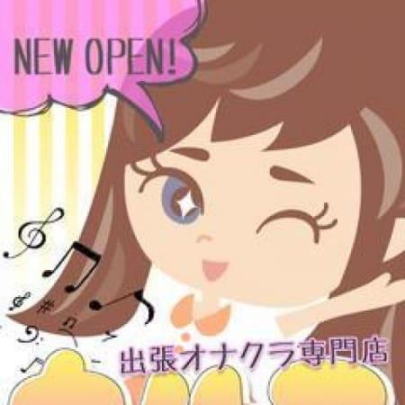 「今だけ!!【オープン記念キャンペーン】発令中!」06/09(土) 17:02 | カノトモのお得なニュース
