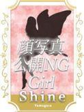 なゆ|Shine-シャイン-でおすすめの女の子