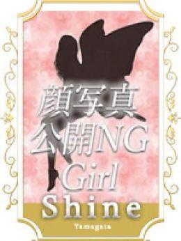 めい | Shine-シャイン- - 山形県その他風俗
