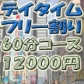 嬢報ライブ!スーパーHチャンネルの速報写真