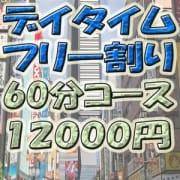 「お得に♪お安く!!オススメ嬢フリー割開催☆」08/07(火) 19:20 | 嬢報ライブ!スーパーHチャンネルのお得なニュース