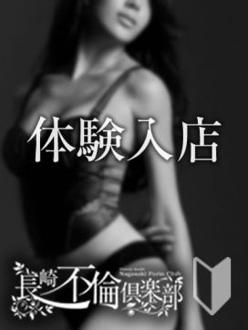 体験 桃子|長崎不倫倶楽部で評判の女の子