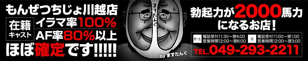 もんぜつちじょ 川越店