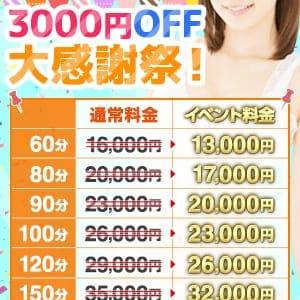 全コース3000円引き | やんちゃな子猫ちゃん - 川越風俗