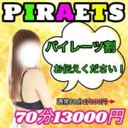 「「パイレーツ割」情報!!」07/09(木) 01:07 | PIRATES パイレーツのお得なニュース