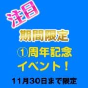 「11月限定イベント!!」10/31(水) 19:30 | オーガズムのお得なニュース