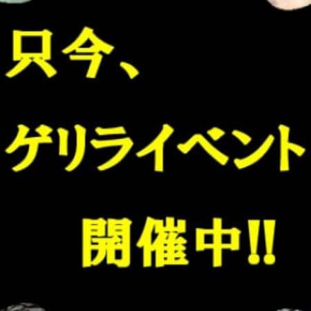 「ゲリライベント開催♪」02/11(日) 18:18 | 新鮮人妻市場のお得なニュース